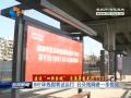 """【建设""""四新盐城"""" 交通勇当先行】(23)BRT环线即将试运行 公交线网进一步优化"""