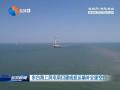 东台海上风电项目建成投运填补全球空白