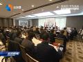 市委常委会召开会议 决定中共盐城市委七届九次全会于12月26日召开