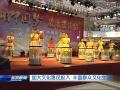 加大文化惠民投入 丰富群众文化生活