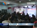 """国企党建联盟""""党旗飘扬社区行""""活动圆满落幕"""