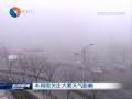 本周需关注大雾天气影响