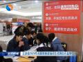 江苏省2020年高职院校提前招生咨询会在盐举行