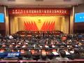 市政協八屆四次會議舉行第二次全體會議
