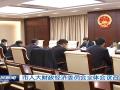 市人大财政经济委员会全体会议召开