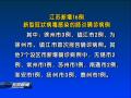 江蘇新增16例新型冠狀病毒感染的肺炎確診病例