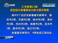江苏新增23例新型冠状病毒感染的肺炎确诊病例