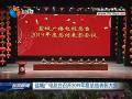 盐城广电总台召开2019年度总结表彰大会