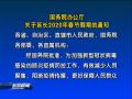 國務院辦公廳關于延長2020年春節假期的通知