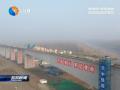 【高铁建设周周看】盐通铁路通榆河大桥日前顺利合龙