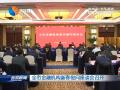 全市金融機構新春慰問座談會召開