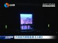 代表委員觀看淮劇《小城》