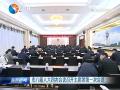 市八屆人大四次會議召開主席團第一次會議