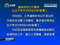 省政府办公厅通知:企业不早于2月9日24时前复工!