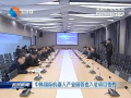 中韓國際機器人產業園首批入駐項目簽約