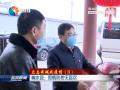 【众志成城战疫情】(8)响水县:疫情防控无盲区