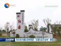 """東臺安豐鎮紅安村榮獲""""全國生態文化村""""稱號"""