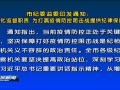 市纪委监委印发通知:强化监督职责 为打赢疫情防控阻击战提供纪律保障