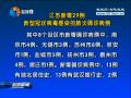 江蘇新增29例新型冠狀病毒感染的肺炎確診病例
