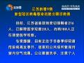 江蘇新增9例新型冠狀病毒感染的肺炎確診病例