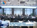 攜手加快打造高水平對外開放平臺 中韓(鹽城)產業園建設工作聯席會議在南京召開