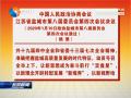 中國人民政治協商會議江蘇省鹽城市第八屆委員會第四次會議決議