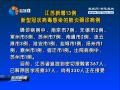 江蘇新增13例新型冠狀病毒感染的肺炎確診病例