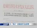 """为""""惠企""""发展提供司法保障"""