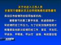 关于对进入江苏人员全面实行健康状况主动申报制度的紧急通知