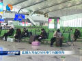 鹽城火車站25日開行15趟列車
