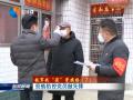 """【铁军战""""疫""""党旗扬】(7) 疫情防控党员做先锋"""