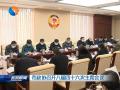 市政協召開八屆四十六次主席會議