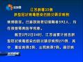 江苏新增35例新型冠状病毒感染的肺炎确诊病例(盐城无新增例)
