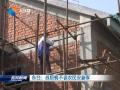 东台:战疫情不误农民安新家