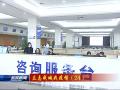 【众志成城战疫情】(24)市医疗保障局:全力做好疫情防控医疗保障