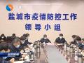 市委市政府召开第13次疫情防控工作调度电视电话会议
