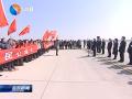 第八批江蘇援武漢醫療隊今日出征!