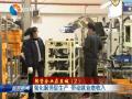 【韓資企業在鹽城】(2)強化服務促生產 帶動就業增收入