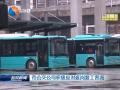 市公交公司积极应对返岗复工客流