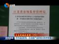 【众志成城战疫情】(19)市市场监管局:启动最严监管模式防控疫情
