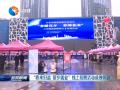 """""""春來歸鹽 留鄉就業""""線上招聘活動成效明顯"""