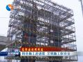 【高架建设周周看】同步施工赶进度   文明施工保安全