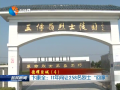 """【德耀盐城】(4)卞康全:11年间让258名烈士""""回家"""""""