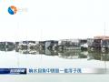 响水县集中销毁一批浮子筏