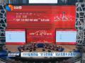"""2020鹽城首屆""""學習型家庭""""知識競賽半決賽舉行"""