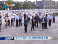 萍乡市创文工作考察团来盐考察