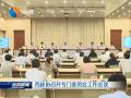 市政协召开专门委员会工作会议