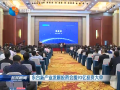 東臺新產業發展投資會攬93億投資大單
