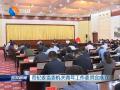 市纪委监委机关青年工作委员会成立