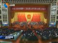 【直通北京】十三届全国人大三次会议在京开幕